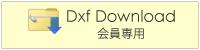 DXF図面のダウンロードあり